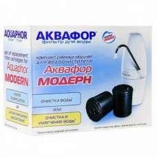 Комплект сменных картриджей Аквафор В200 Ж (Жесткость) для фильтра Модерн. в Гомеле